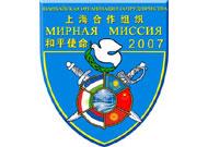 L'Organisation de Coopération de Shanghaï : une «OTAN» eurasiatique?