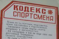 École de sport à Astrakhan, code du sportif.
