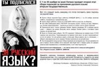 Lettonie: Un statut pour la langue russe?