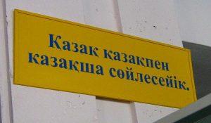Redéfinition identitaire au Kazakhstan depuis l'indépendance
