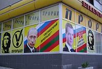 La Transnistrie dans l'agenda des partis politiques russes