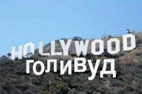 Moldavie: Polémique autour d'un cinéma plus «patriote»