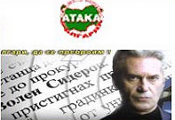 parti extrémiste bulgare Ataka
