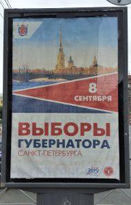 Affiche en faveur des élections du gouverneur de Saint-Pétersbourg