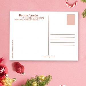 carte postale design 1 verso